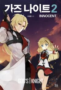 가즈 나이트 이노센트(Innocent). 2