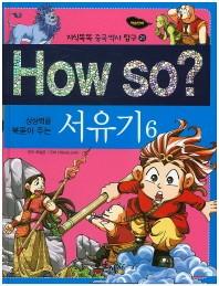상상력을 북돋아 주는 How So?: 서유기. 6