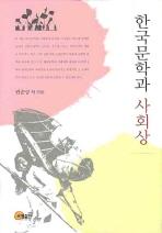 한국문학과 사회상