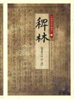 역주교감 패림. 3: 정종기사 15-22