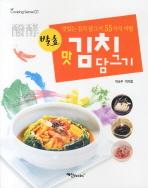 발효 맛 김치 담그기
