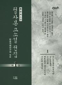 필사본 고소설전집(1-10권)