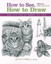 하우 투 씨 하우 투 드로우(How to see, How to draw): 어떻게 보고 어떻게 그릴 것인가