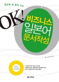 필요할 때 골라 쓰는 OK 비즈니스 일본어 문서작성