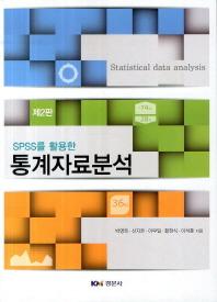 SPSS를 활용한 통계자료분석