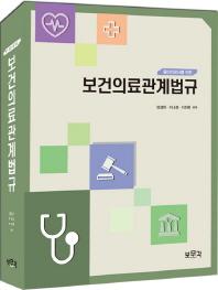 물리치료사를 위한 보건의료관계법규