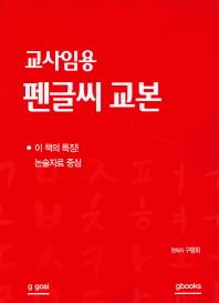 교사임용 펜글씨 교본