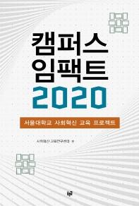캠퍼스 임팩트 2020