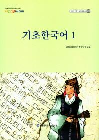 기초한국어. 1