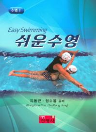 쉬운 수영