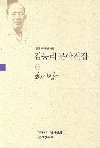 탄생 100주년 기념 김동리 문학전집. 6: 해방