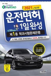 운전면허 1일 완성 제1종 학과시험문제은행(2021)