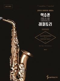 김병우의 모범연주와 함께하는 색소폰 베스트 레퍼토리