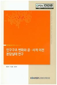 인구구조 변화와 공 사적 이전 분담실태 연구