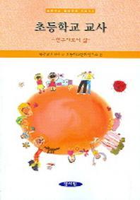 초등학교 교사 (연구자로서 삶)