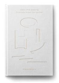최정호 민부리 글꼴보기집