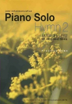 PIANO SOLO HYMN. 2: 재즈피아노 찬양 재즈 리하모니제이션 연주곡집