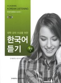 대학 강의 수강을 위한 한국어 듣기 중급. 1