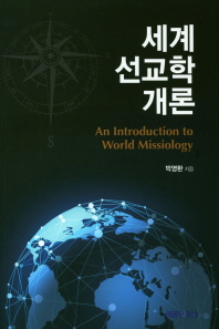세계 선교학 개론