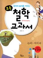 생각의 높이를 키우는 초등 철학 교과서: 논리 지식편