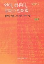 언어 컴퓨터 코퍼스 언어학(학술연구총서 65)