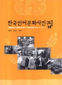 한국언어문화사진집