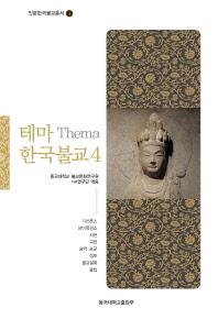 테마 한국불교. 4