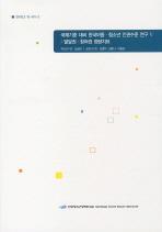 국제기준 대비 한국아동 청소년 인권수준 연구. 5: 발달권 참여권 정량지표