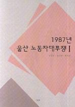 1987년 울산 노동자대투쟁. 1