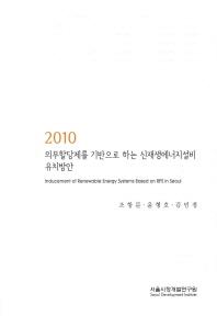 의무할당제를 기반으로 하는 신재생에너지설비 유치방안(2010)