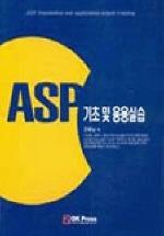 ASP 기초 및 응용실습