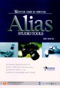 ALIAS STUDIO TOOLS(알리아스를 이용한 3D 제품디자인)(CD-ROM 1장 포함)
