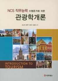 NCS 직무능력 수행준거에 의한 관광학개론