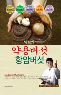 기적의 약용버섯 항암버섯