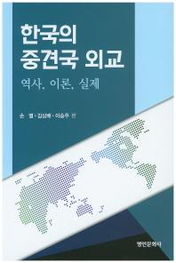 한국의 중견국 외교
