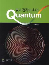 빛과 전자의 초대 Quantum