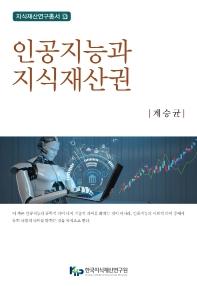 인공지능과 지식재산권