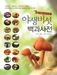 생활 주변에서 쉽게 만나는 야생버섯 백과사전