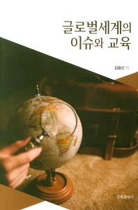 글로벌세계의 이슈와 교육