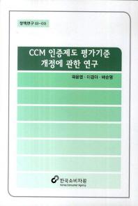 CCM 인증제도 평가기준 개정에 관한 연구