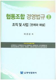 협동조합 경영법규. 2