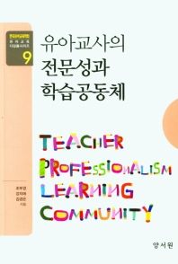 유아교사의 전문성과 학습공동체