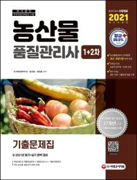 농산물품질관리사 1차+2차 기출문제집(2021)
