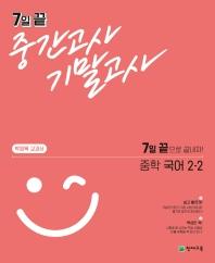 7일 끝 중간고사 기말고사 중학 국어 2-2(박영목 교과서)(2021)
