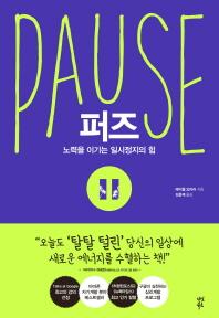 퍼즈(Pause)