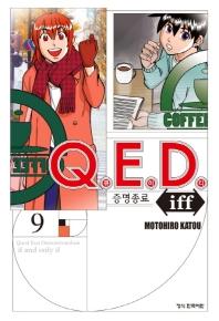 Q.E.D.(큐이디) iff 증명종료. 9
