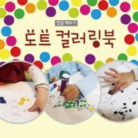 도트 컬러링북 한글 배우기 세트
