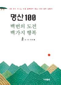 명산 100