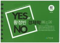 황정빈 경제학 Yes or No 암기카드. 2: 거시편