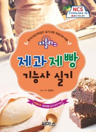 한국산업인력공단 실기시험 개정안에 따른 아틀라스 제과제빵기능사 실기